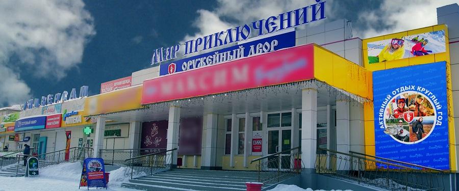 oruzheynyy_dvor_mir_priklyucheniy_sport_akva_v_tc_universam_zavodskaya_krasnorechenskaya_yuzhnyy.jpg