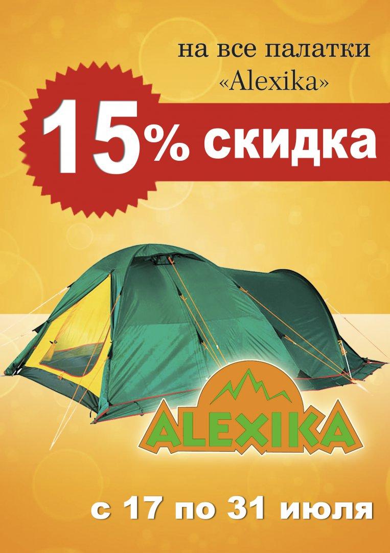 палатки 15%.jpg