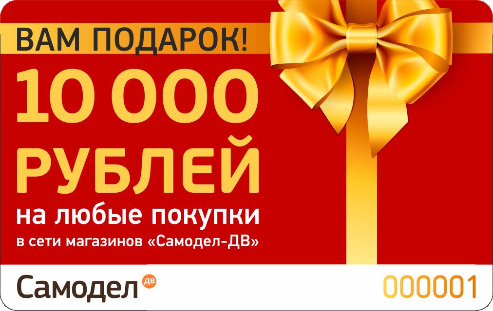 подарочный сертификат 10000.png