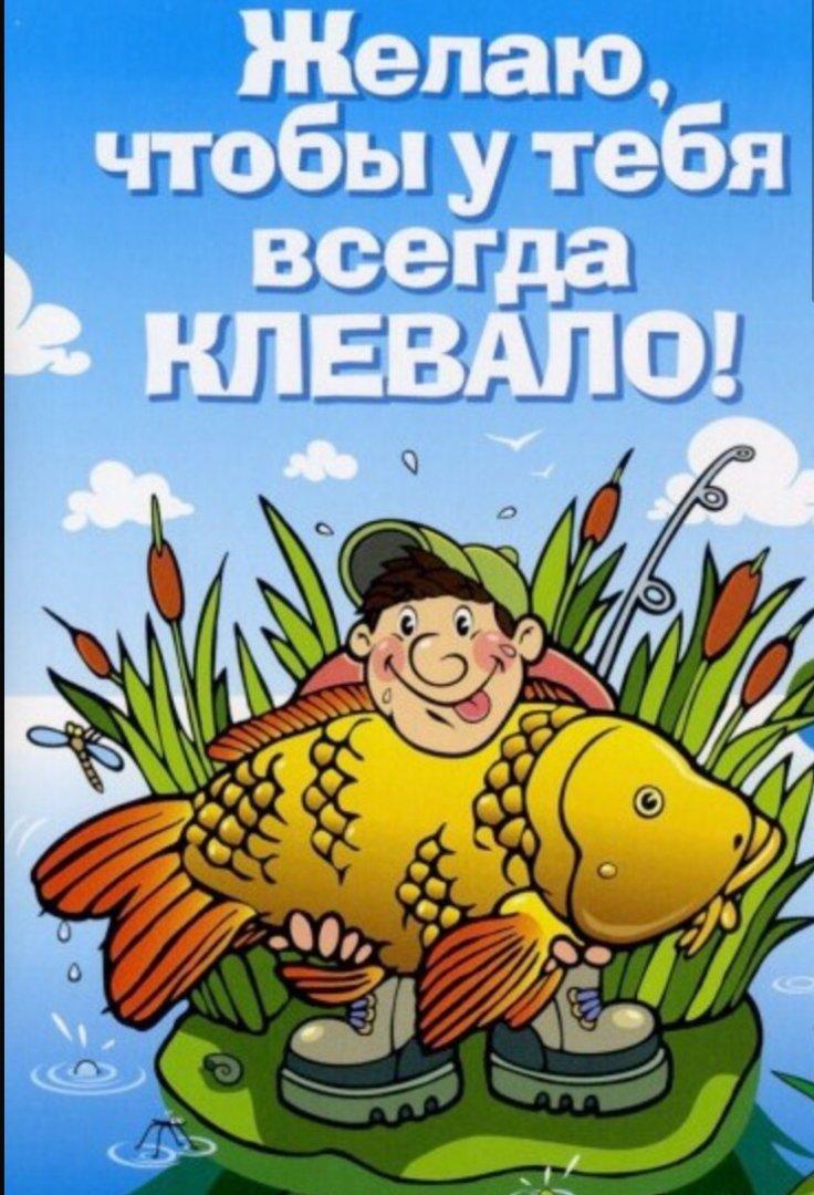 Как поздравить с др рыбака