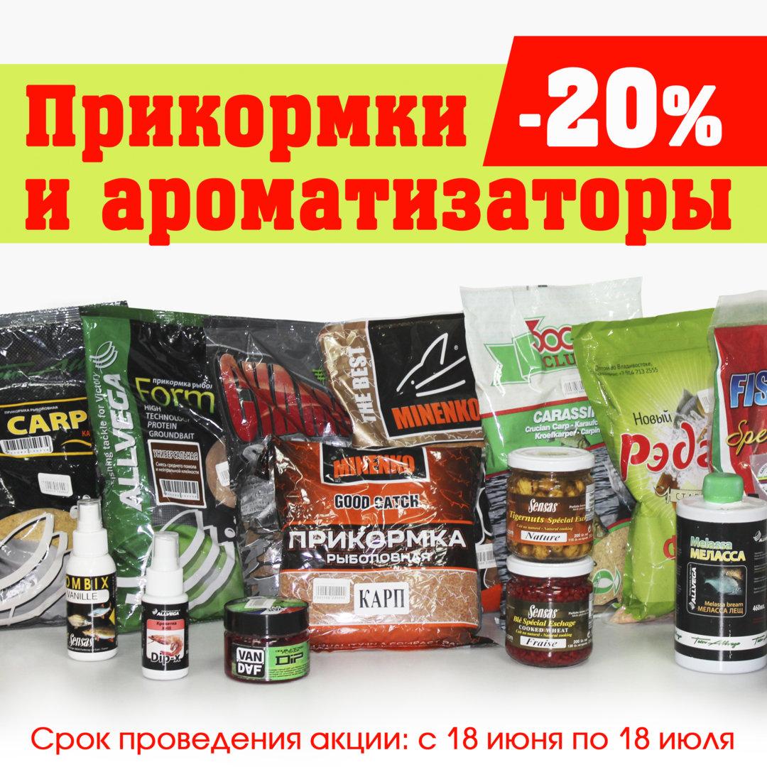 Прикормки и аромитизаторы инстаграмм 2021.jpg