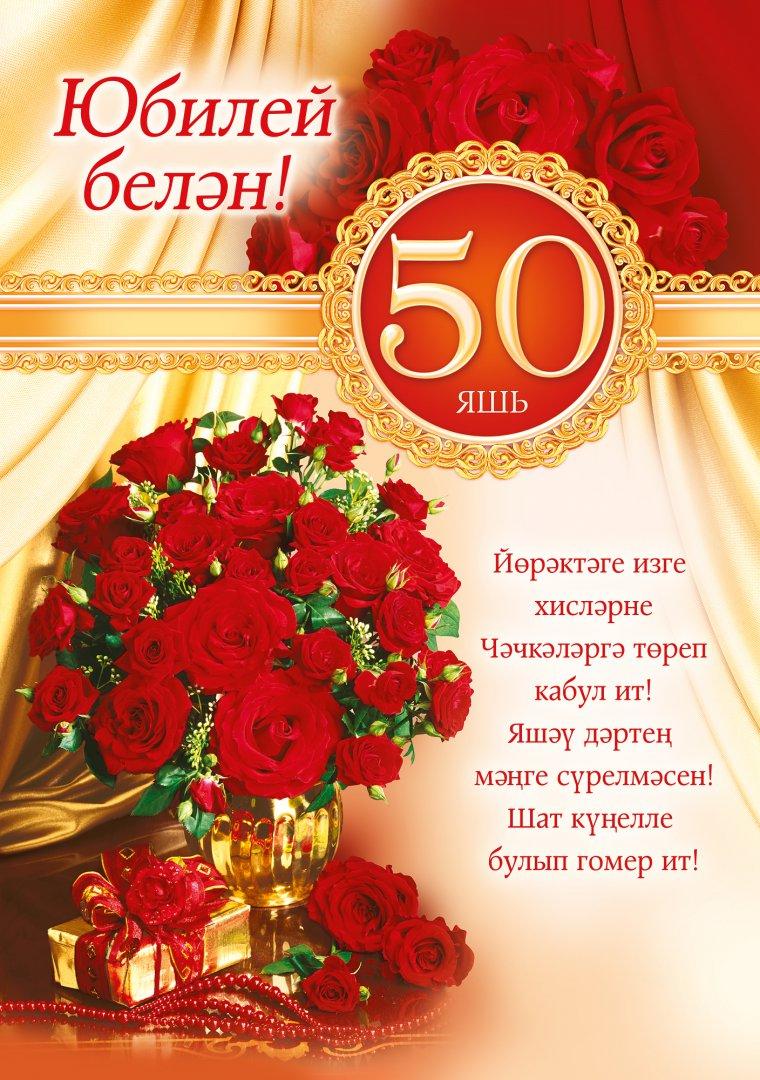 Поздравления с 50 летием сестры по татарски