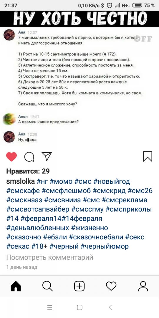 Screenshot_2019-04-14-21-37-30-953_com.instagram.android.png