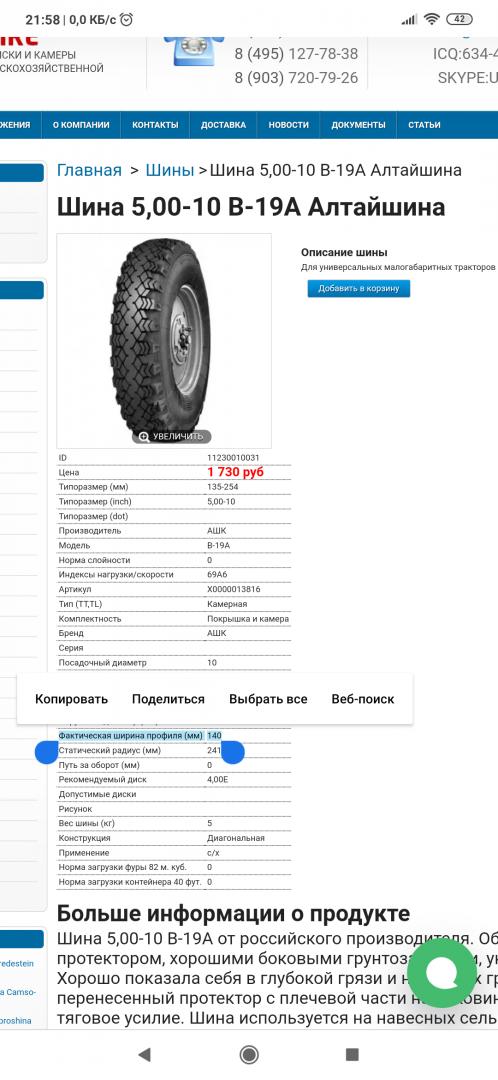 Screenshot_2019-10-08-21-58-50-319_com.android.chrome.png