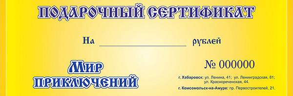 сертификат мир приключений_600.jpg