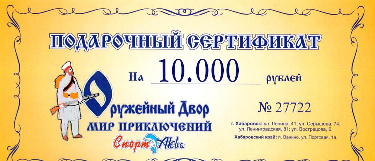 сертификат МП 10000.jpg