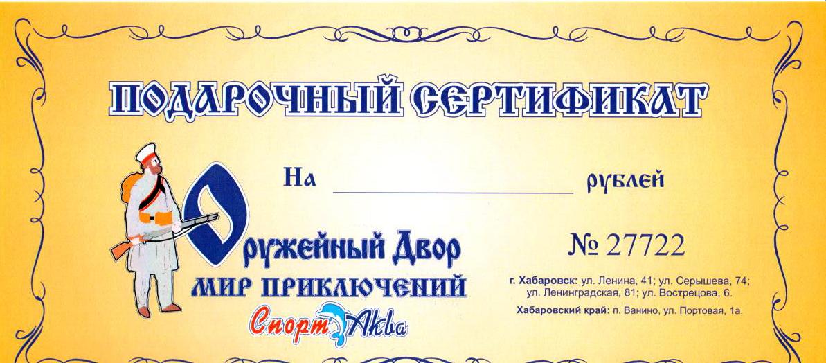 сертификат скан МП.jpg