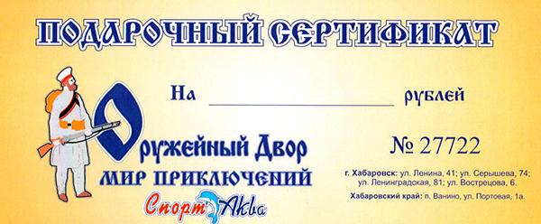 сертификат скан МП_600.jpg