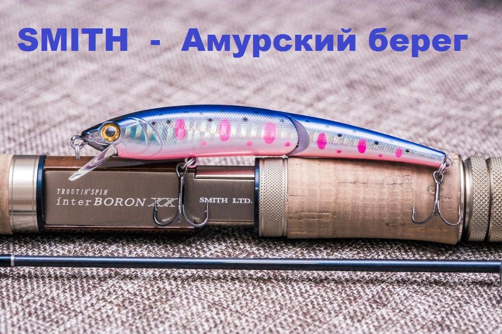 Смит - Амурский берег.jpg