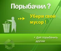 Убери мусор.png