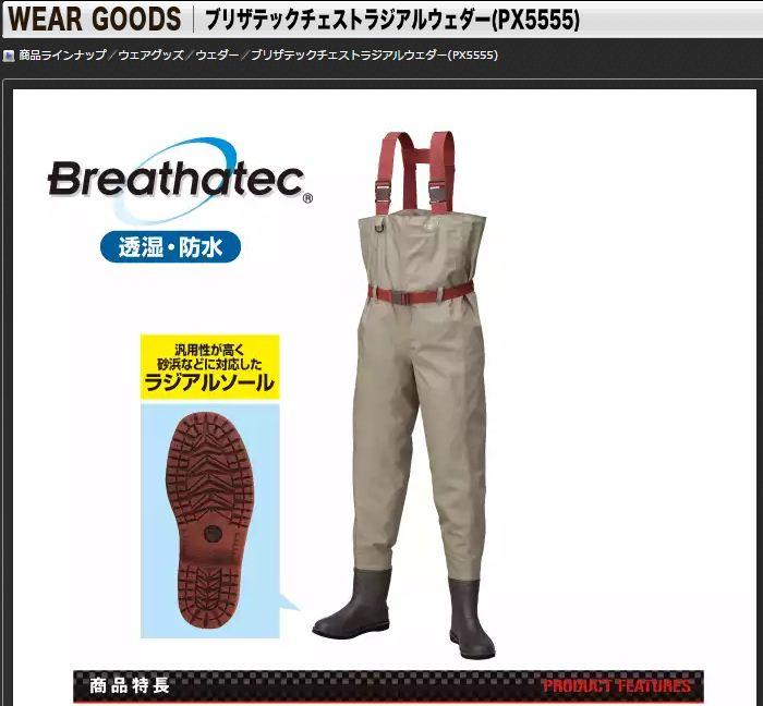 Вейдерсы Prox Breathatec PX5555.JPG