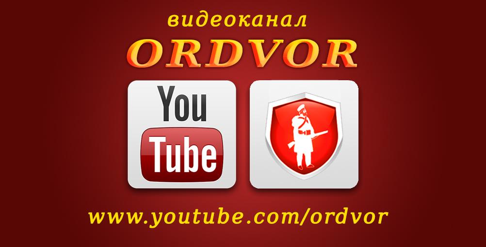 видеоканал ORDVOR.jpg