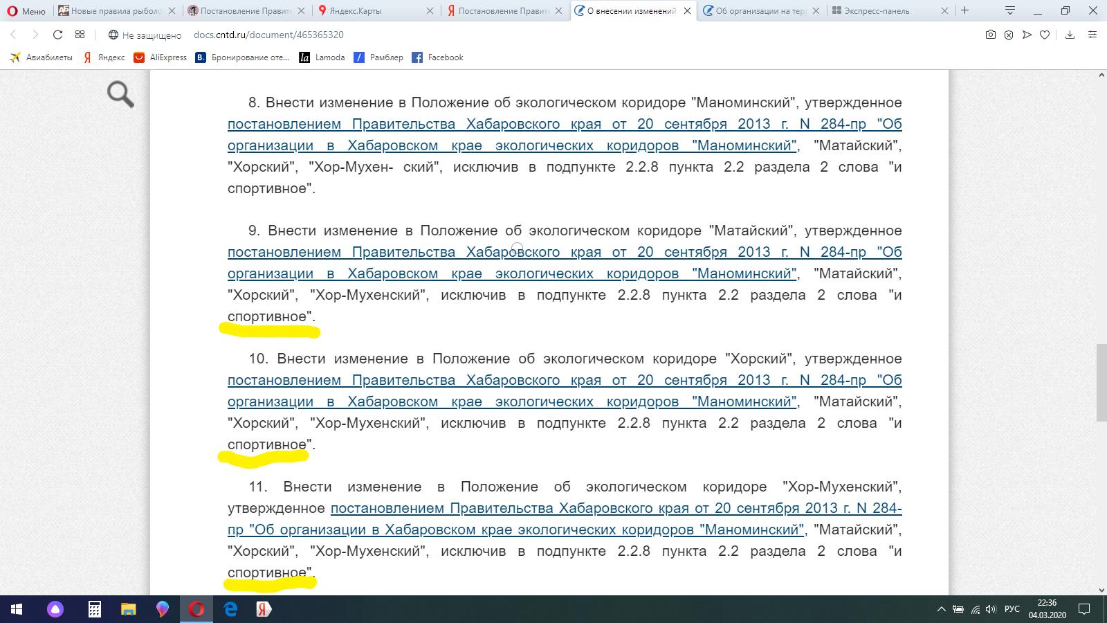 Хорский.png