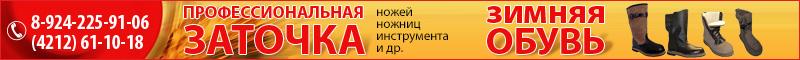 Зимняя_обувь_468х60.jpg