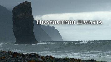 9 Полуостров Шмидта Асауленко.jpg