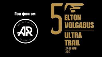 9 А.Михайлов - 5-й Elton Ultra Trail. Под Флагом AR.jpg