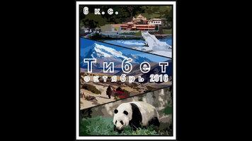 10 Тибет Михайлов.jpg