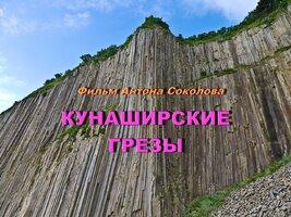 35 Кунаширские грёзы Соколов.JPG